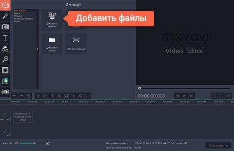 программа для монтажа видео Mp4 на русском скачать бесплатно - фото 9