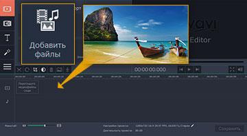 программа для создание видео из видео и фотографий скачать бесплатно - фото 6