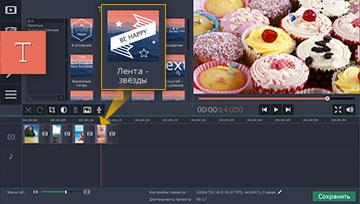 Программу для создания музыкальных видеоклипов