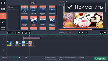 программа для создания клипов из видео и фотографий скачать бесплатно - фото 4