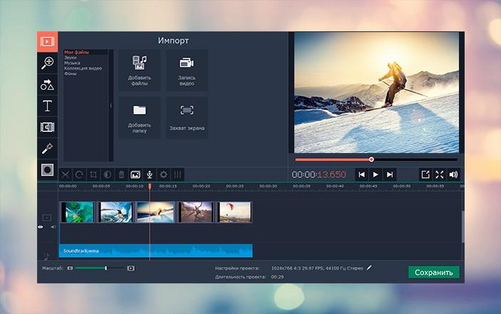 Скачать программу movavi screen capture studio