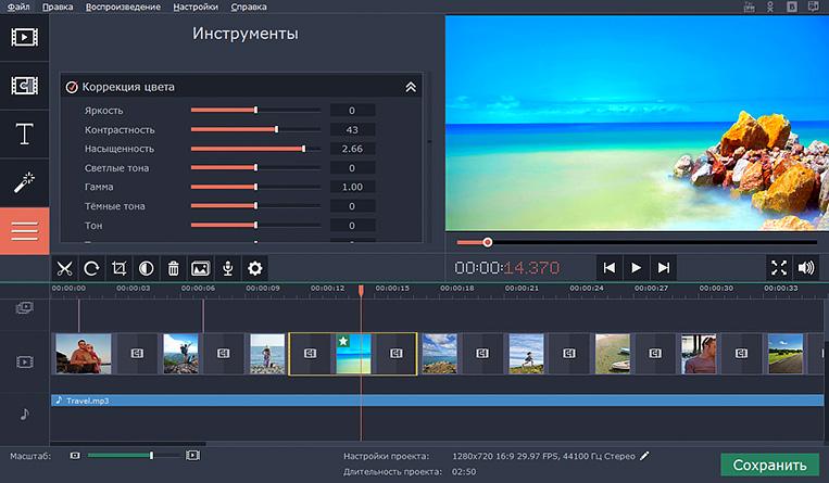монтирование видео программа скачать программу на русском бесплатно - фото 8