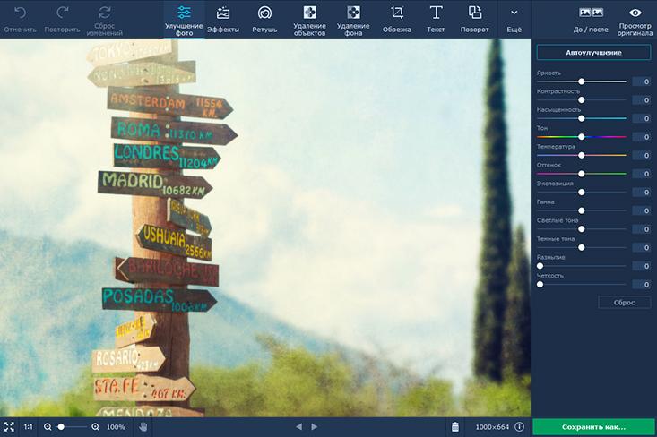 Программу обрезки фото для виндовс 8