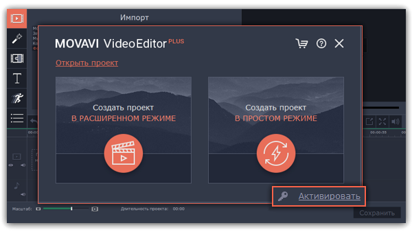 ключ для активации Movavi Видеоредактор 7